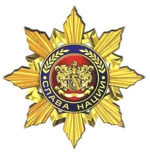 орден «Слава Нации»